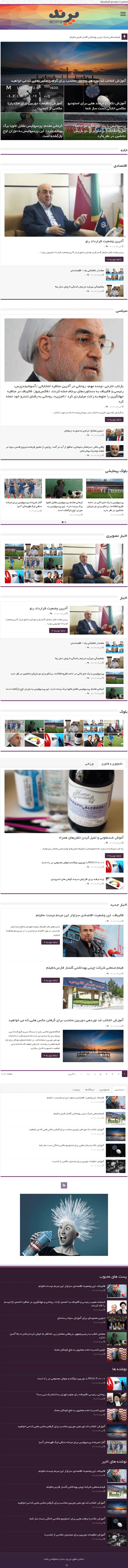 حالت تبلت سایت خبری پرند