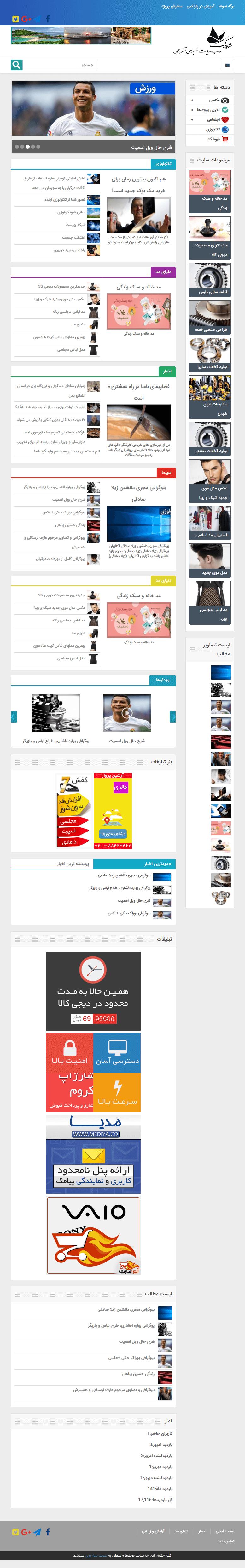 حالت تبلت سایت خبری شاپرک