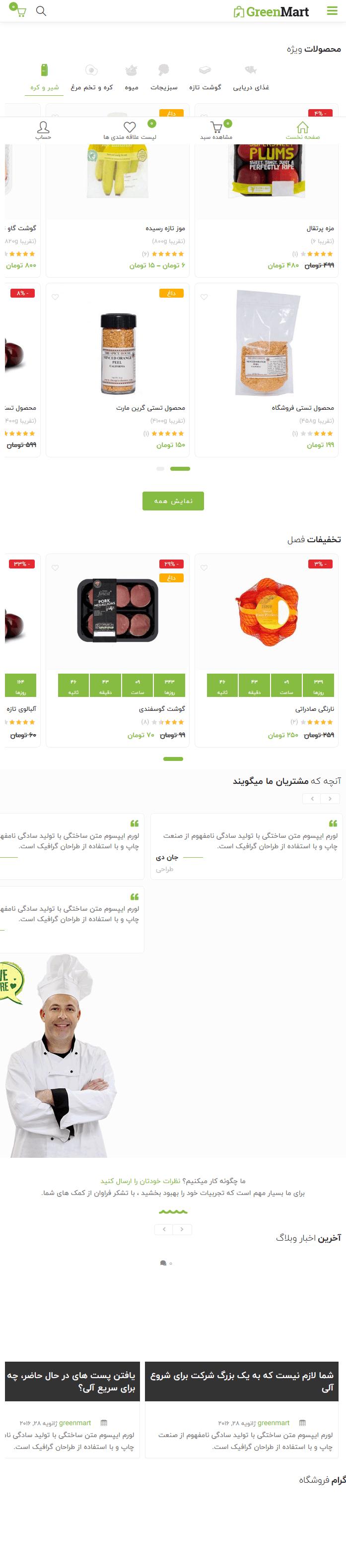 حالت تبلت سایت فروشگاهی آرین شاپ