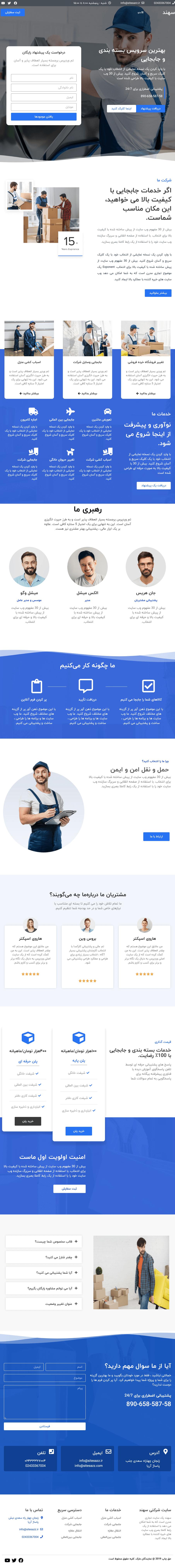 حالت تبلت سایت شرکتی سهند