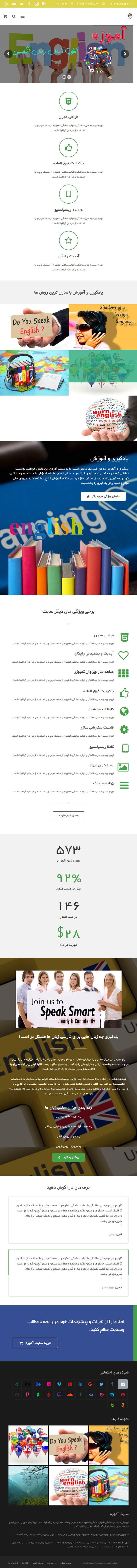 حالت تبلت سایت آموزشی آموزه