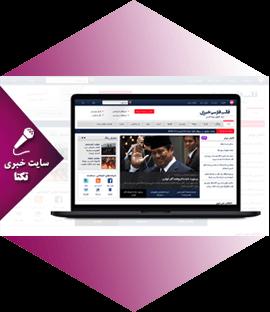 سایت خبری تکتا