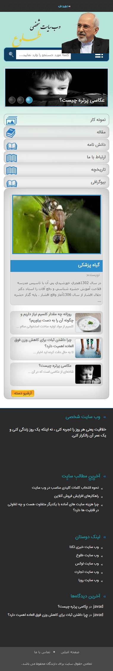تصویر سایت خبری طلوع در حالت موبایل
