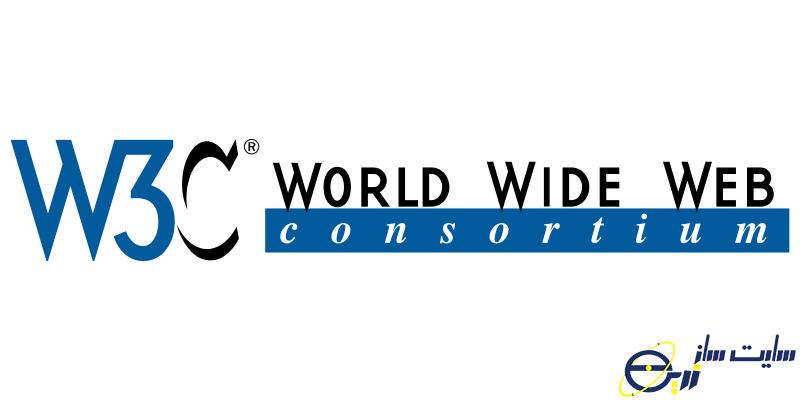 استانداردهای w3c