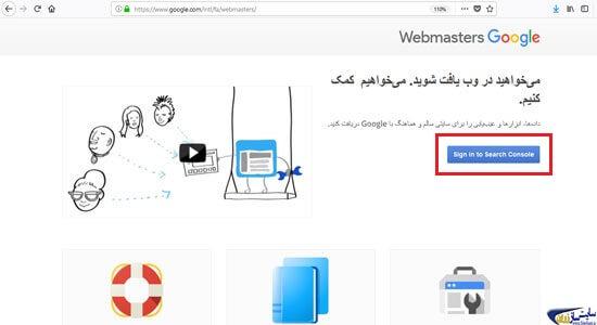 مرحله اول ورود به گوگل وبمستر