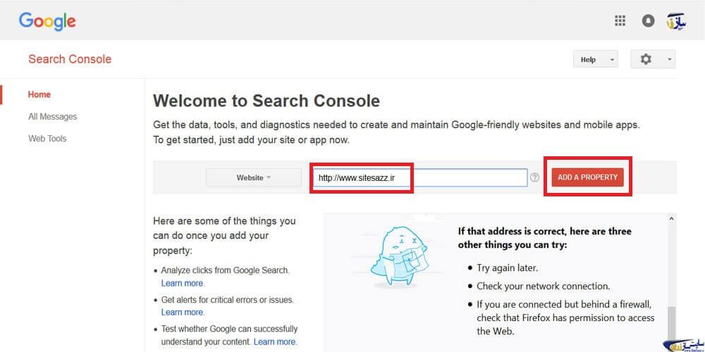 وارد کردن نام سایت در گوگل وبمستر