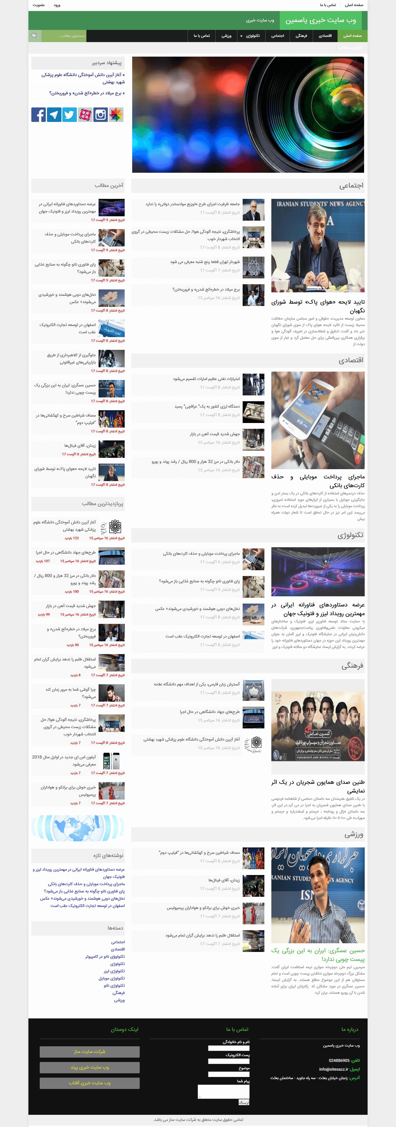 وب سایت خبری یاسمین
