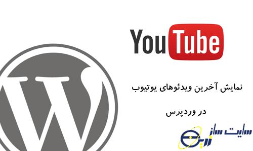 نمایش ویدئوهای یوتیوب در وردپرس