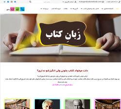 سایت زبان کتاب