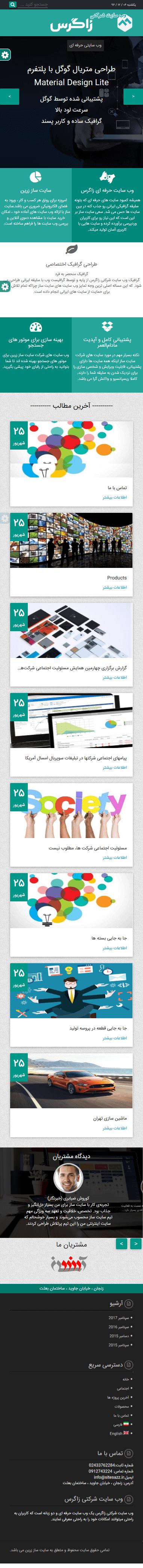 تصویر سایت زاگرس در حالت موبایل