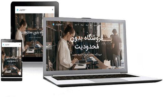 ساخت سایت شرکتی و فروشگاهی